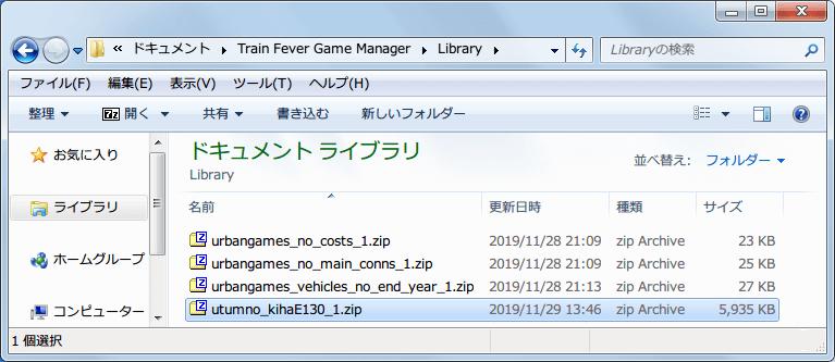 PC ゲーム Train Fever ゲームプレイ最適化メモ、Train Fever - Mod 導入方法、Mod 管理ツール - Train Fever Game Manager(TFGM) の使い方、Mod 追加方法、Mod 圧縮ファイルをドラッグ&ドロップ、または画面上部赤枠の+アイコンをクリックして Mod 圧縮ファイルを選択、%USERPROFILE%\Documents\Train Fever Game Manager\Library フォルダに追加された Mod 圧縮ファイル