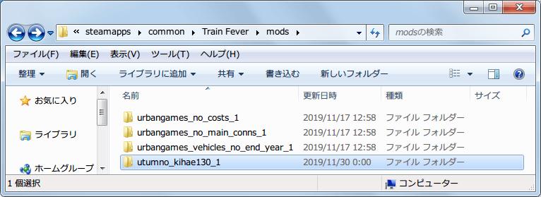PC ゲーム Train Fever ゲームプレイ最適化メモ、Train Fever - Mod 導入方法、Mod 管理ツール - Train Fever Game Manager(TFGM) の使い方、Mod 追加方法、Mod 圧縮ファイルをドラッグ&ドロップ、または画面上部赤枠の+アイコンをクリックして Mod 圧縮ファイルを選択、Train Fever\mods フォルダに追加された Mod フォルダ・ファイル