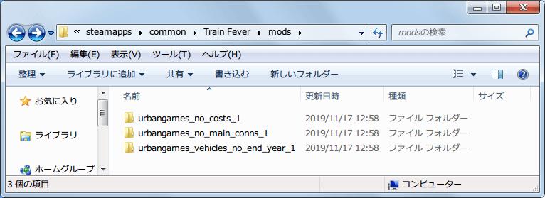 PC ゲーム Train Fever ゲームプレイ最適化メモ、Train Fever - Mod 導入方法、Mod 管理ツール - Train Fever Game Manager(TFGM) の使い方、Mod アンインストール方法、Mod アンインストール後 Train Fever\mods フォルダから Mod フォルダ・ファイルが削除された状態