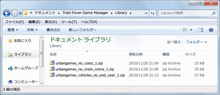 PC ゲーム Train Fever ゲームプレイ最適化メモ、Train Fever - Mod 導入方法、Mod 管理ツール - Train Fever Game Manager(TFGM) の使い方、Mod 登録解除方法、Mod アンインストール済みの状態からメニューの File → Unresister Mod をクリック、もしくは画面上部赤枠のごみ箱アイコンをクリックするとリストから Mod が消去される、Mod 登録解除(Unresister)後、%USERPROFILE%\Documents\Train Fever Game Manager\Library フォルダから Mod 圧縮ファイルが削除された状態