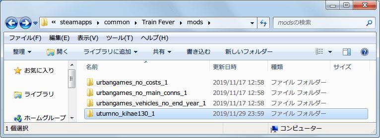 PC ゲーム Train Fever ゲームプレイ最適化メモ、Train Fever - Mod 導入方法、Mod 管理ツール - Train Fever Mod Manager(TFMM) の使い方、Train Fever\mods フォルダに配置された Mod フォルダ・ファイル