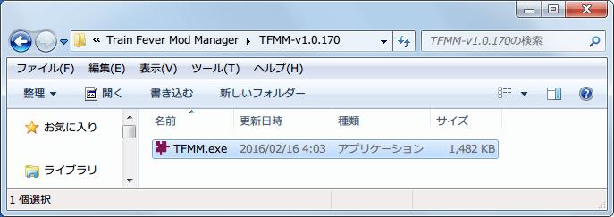 PC ゲーム Train Fever ゲームプレイ最適化メモ、Train Fever - Mod 導入方法、Mod 管理ツール - Train Fever Mod Manager(TFMM) の使い方、Train Fever Mod Manager v1.0.170 の TFMM.exe 実行