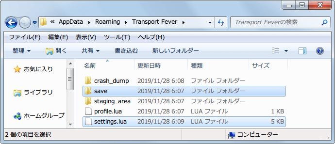 PC ゲーム Transport Fever 日本語化とゲームプレイ最適化メモ、Transport Fever 設定情報、Transport Fever - セーブデータ・設定ファイル保存場所、GOG 版 Transport Fever の場合、%AppData%\Transport Fever フォルダ内にあるセーブファイルが格納されている save フォルダと settings.lua システム設定ファイル