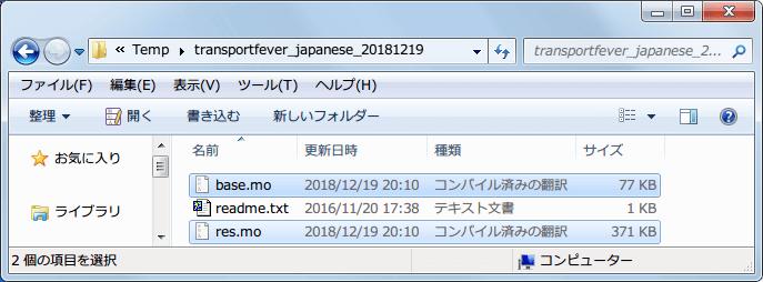 PC ゲーム Transport Fever 日本語化とゲームプレイ最適化メモ、Transport Fever 日本語化手順、手順 1 - Transport Fever 日本語化ファイルインストール、transportfever_japanese_20181219.zip をダウンロードして展開・解凍、transportfever_japanese_20181219 フォルダにある base.mo と res.mo ファイルをコピー