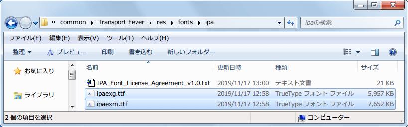PC ゲーム Transport Fever 日本語化とゲームプレイ最適化メモ、Transport Fever 日本語化手順、手順 2 - Transport Fever フォントファイル変更、ゲームインストール先 res\fonts\ipa フォルダにある ipaexg.ttf(ゴシック体) か ipaexm.ttf(明朝体) フォントファイルをコピー