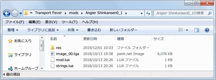 PC ゲーム Transport Fever 日本語化とゲームプレイ最適化メモ、Transport Fever - Mod 導入方法、Transport Fever Mod 手動インストール、ゲームインストール先 Transport Fever\mods フォルダに展開・解凍した Mod フォルダ・ファイルを配置