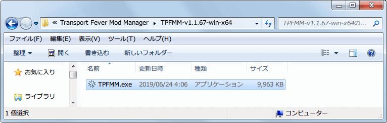 PC ゲーム Transport Fever 日本語化とゲームプレイ最適化メモ、Transport Fever - Mod 導入方法、Mod 管理ツール - Transport Fever Mod Manager(TPFMM) の使い方、GitHub から最新版 Transport Fever Mod Manager(TPFMM) ダウンロード、TPFMM-v1.1.67-win-x64 フォルダの TPFMM.exe 実行