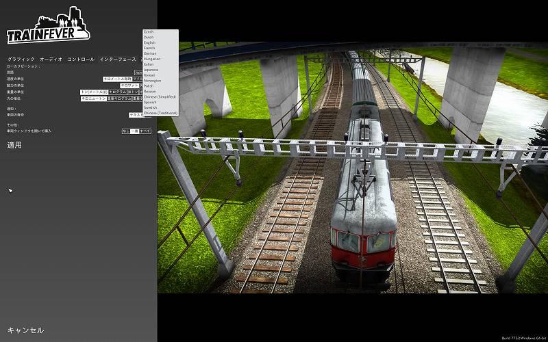 PC ゲーム Train Fever ゲームプレイ最適化メモ、Train Fever 日本語化情報、GOG 版 Train Fever 設定 - インターフェース - ローカライゼーション:Japanese あり