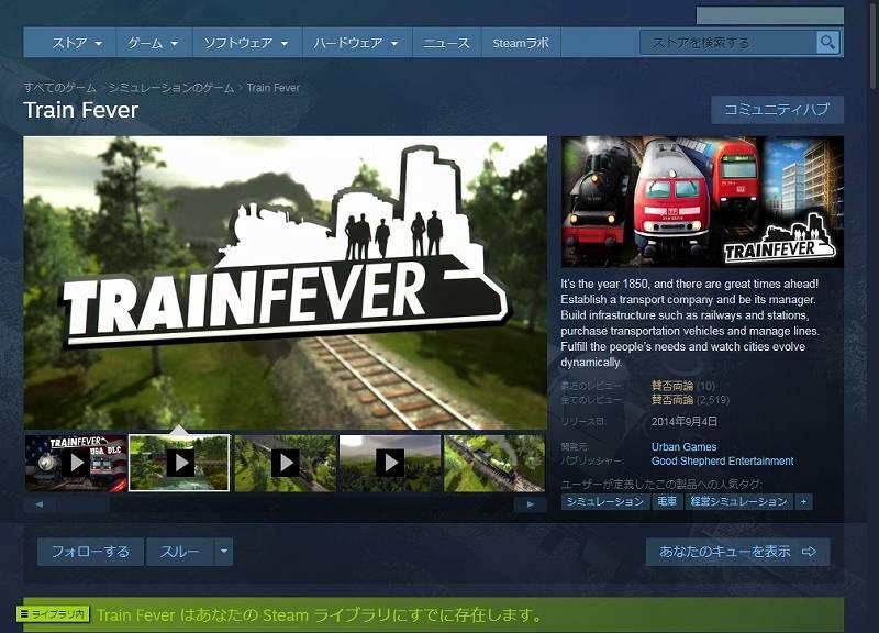 PC ゲーム Train Fever ゲームプレイ最適化メモ、Train Fever 日本語誤訳修正ファイル導入手順、Steam 版 Train Fever 日本語誤訳修正可能