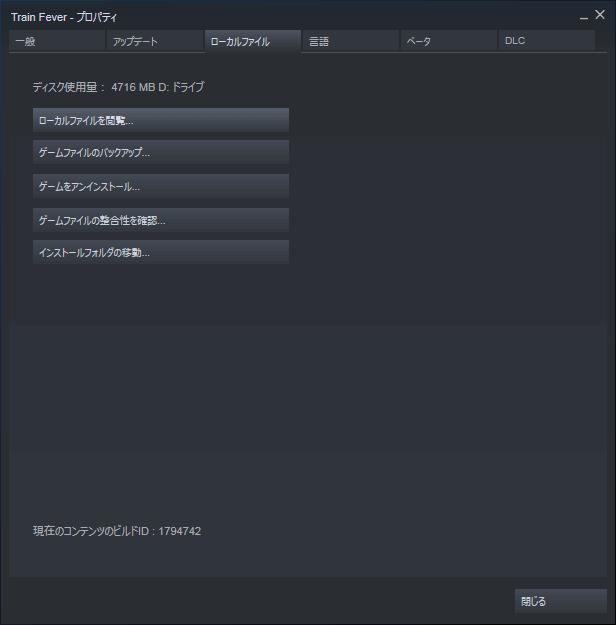 PC ゲーム Train Fever ゲームプレイ最適化メモ、Train Fever 日本語誤訳修正ファイル導入手順、Steam 版であれば Steam ライブラリで Train Fever プロパティ画面を開き、ローカルファイルタブで 「ローカルファイルを閲覧...」 をクリックしてインストールフォルダを開く