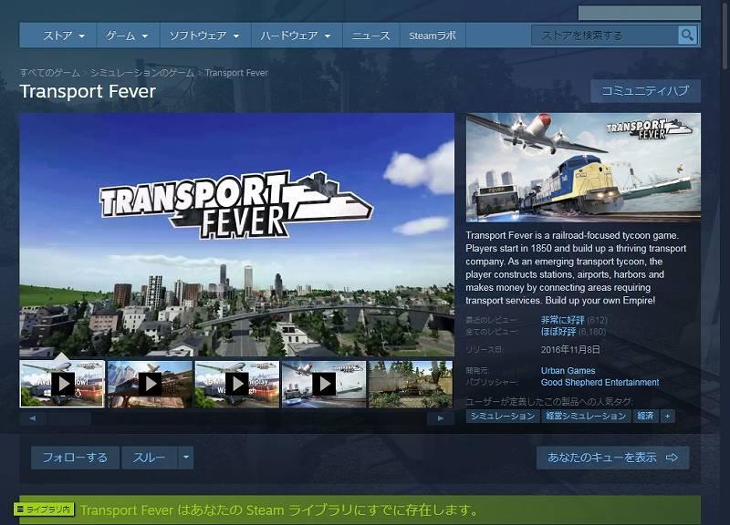 PC ゲーム Transport Fever 日本語化とゲームプレイ最適化メモ、Transport Fever 日本語化手順、Steam 版 Transport Fever 日本語化可能