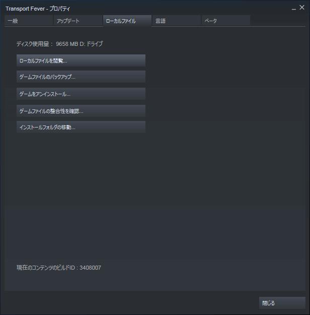 PC ゲーム Transport Fever 日本語化とゲームプレイ最適化メモ、Transport Fever 日本語化手順、Steam 版であれば Steam ライブラリで Transport Fever プロパティ画面を開き、ローカルファイルタブで 「ローカルファイルを閲覧...」 をクリックしてインストールフォルダを開く