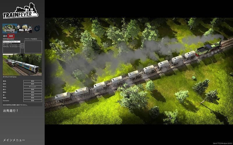 PC ゲーム Train Fever ゲームプレイ最適化メモ、Train Fever - Mod 導入方法、Train Fever Mod アクティブ(有効)化、ゲームを起動してゲームタイトル画面 「新しいゲーム」 を開き 「高度」 を選択、「利用可能な MOD」 欄から導入したい Mod を選択