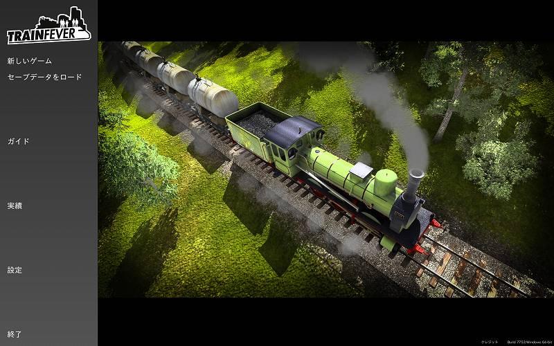 PC ゲーム Train Fever ゲームプレイ最適化メモ、Train Fever フォント変更方法、IPA フォント Train Fever スクリーンショット