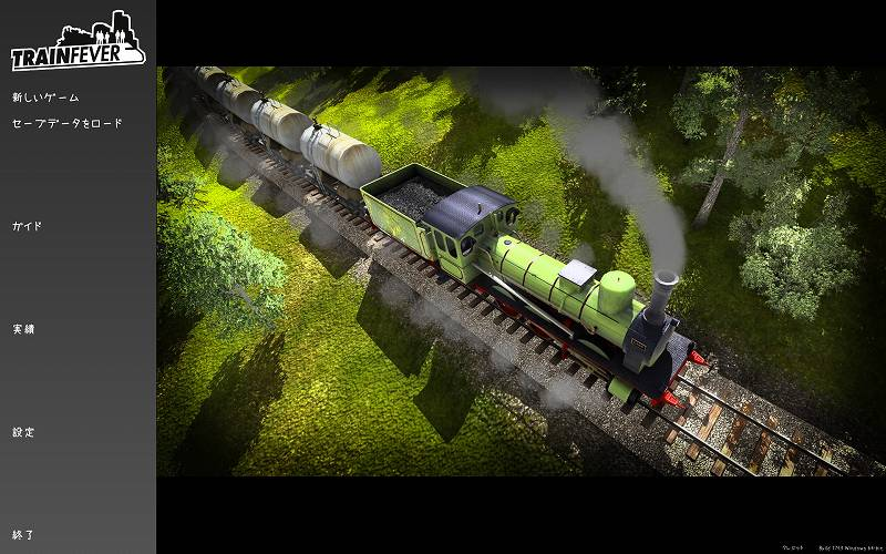 PC ゲーム Train Fever ゲームプレイ最適化メモ、Train Fever フォント変更方法、なつめもじフォント Train Fever スクリーンショット