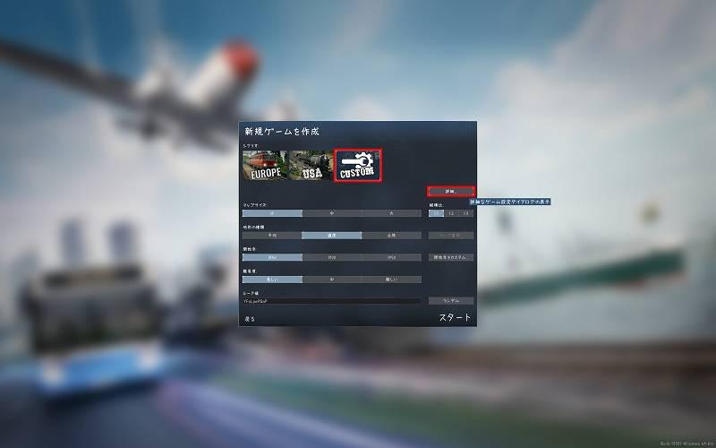 PC ゲーム Transport Fever 日本語化とゲームプレイ最適化メモ、Transport Fever - Mod 導入方法、Transport Fever Mod アクティブ(有効)化、ゲームを起動して 「フリーゲーム」 から 「CUSTOM」 を選択してから 「詳細」 ボタンをクリック