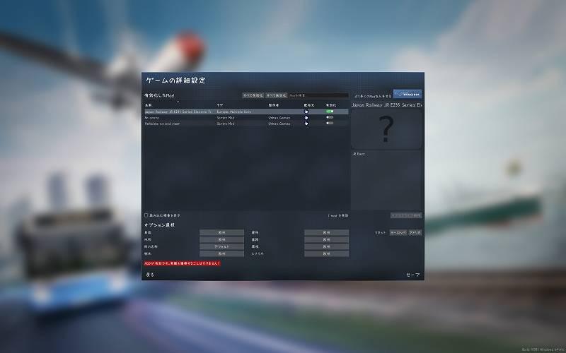 PC ゲーム Transport Fever 日本語化とゲームプレイ最適化メモ、Transport Fever - Mod 導入方法、Transport Fever Mod アクティブ(有効)化、ゲームを起動して 「フリーゲーム」 から 「CUSTOM」 を選択してから 「詳細」 ボタンをクリック、ゲームの詳細設定画面が開き、「有効化した Mod」 リストに Mod が表示、「有効化」 列にあるスイッチを右に移動させるとグリーンに変化して Mod が有効化状態に切り替え
