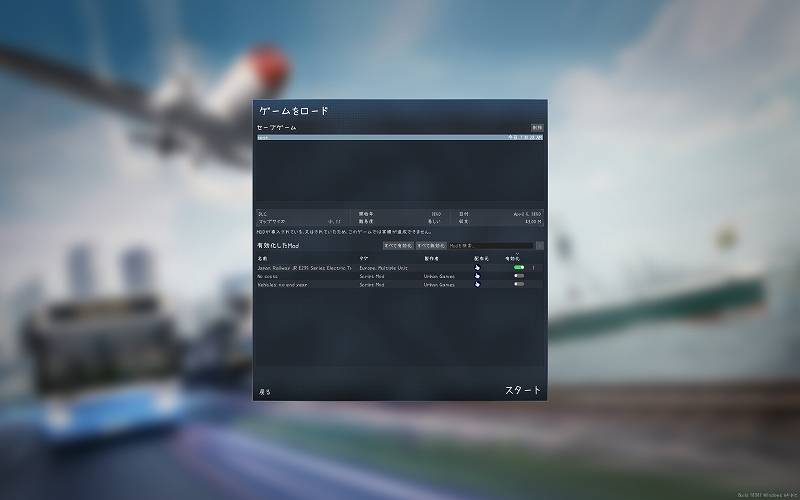 PC ゲーム Transport Fever 日本語化とゲームプレイ最適化メモ、Transport Fever - Mod 導入方法、Transport Fever Mod アクティブ(有効)化、セーブデータへの Mod 有効化方法、ゲームタイトル画面からメニュー 「ゲームをロード」 を開きセーブデータを選択、「有効化した Mod」 横にある +アイコンをクリックすると登録された Mod リストが表示、「有効化」 列にあるスイッチを右に移動させるとグリーンに変化して Mod が有効化状態に切り替え