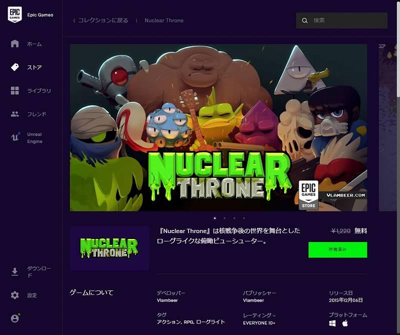 PC ゲーム Nuclear Throne 日本語化とゲームプレイ最適化メモ、PC ゲーム Nuclear Throne 日本語化手順、Epic 版 Nuclear Throne 日本語化可能