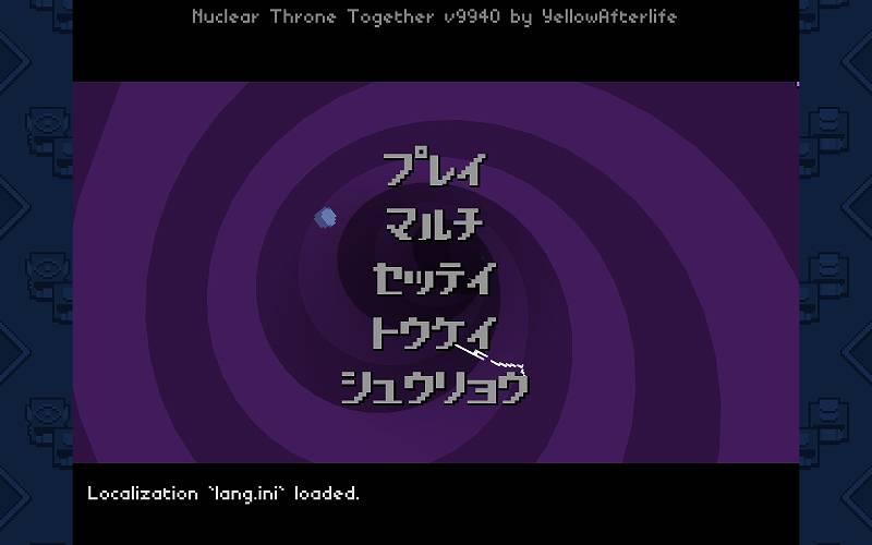 PC ゲーム Nuclear Throne 日本語化とゲームプレイ最適化メモ、Nuclear Throne Together (NTT) 日本語有効化方法、キーボードのチャットキー(T キー)またはスラッシュキー(/ キー)でコマンドラインを表示して、/loadloc lang.ini を入力、コピー&ペーストでも可能、Localization lang.ini loaded. 表示