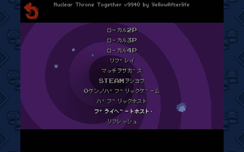 PC ゲーム Nuclear Throne 日本語化とゲームプレイ最適化メモ、Nuclear Throne Together (NTT) Steam 版導入方法、マルチプレイオプション