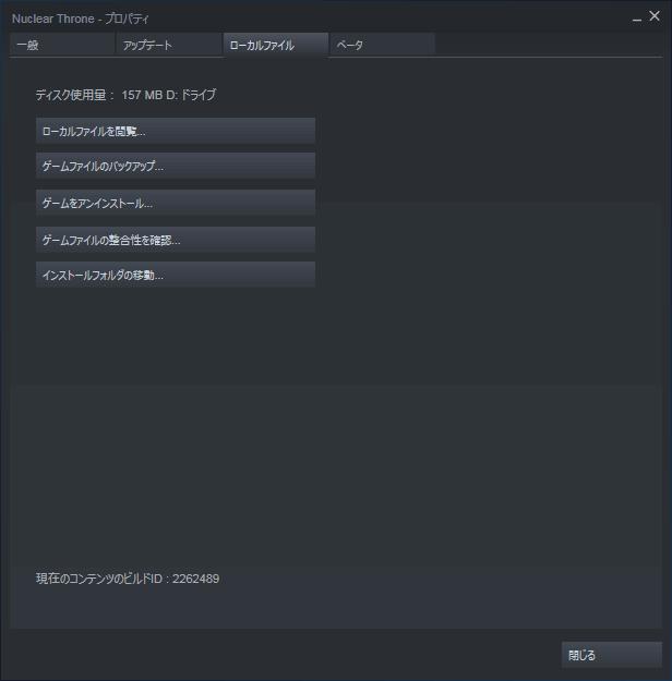 PC ゲーム Nuclear Throne 日本語化とゲームプレイ最適化メモ、PC ゲーム Nuclear Throne 日本語化手順、Steam 版であれば Steam ライブラリで Nuclear Throne プロパティ画面を開き、ローカルファイルタブで 「ローカルファイルを閲覧...」 をクリックしてインストールフォルダを開く