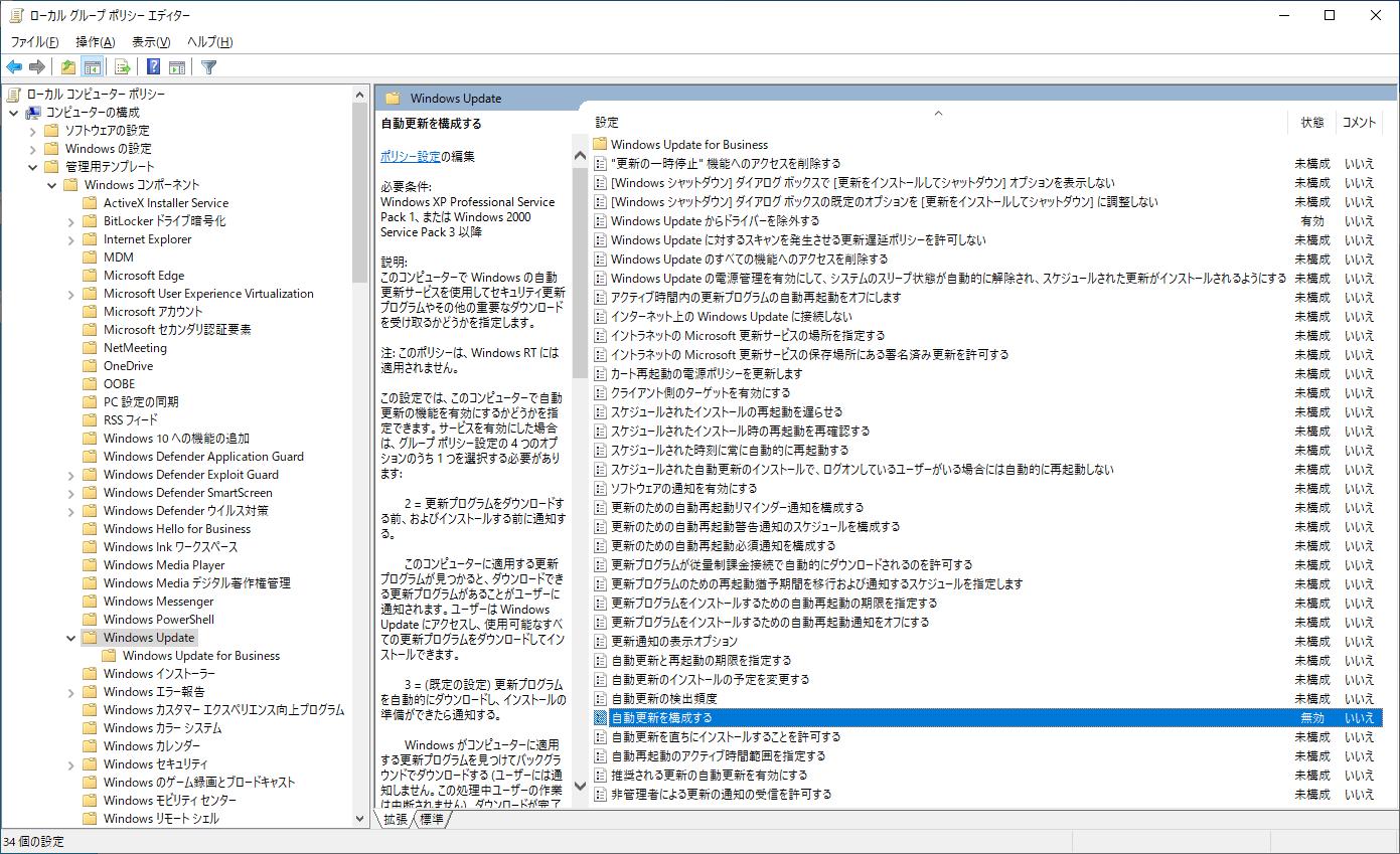 使いにくい Windows 10 Pro 64bit を徹底的にカスタマイズしたときのメモ、Windows Update 自動更新無効化、グループポリシーエディタを開き、ローカル コンピューター ポリシー → コンピューターの構成 → 管理者用テンプレート → Windows コンポーネント → Windows Update - 自動更新を構成する - 無効