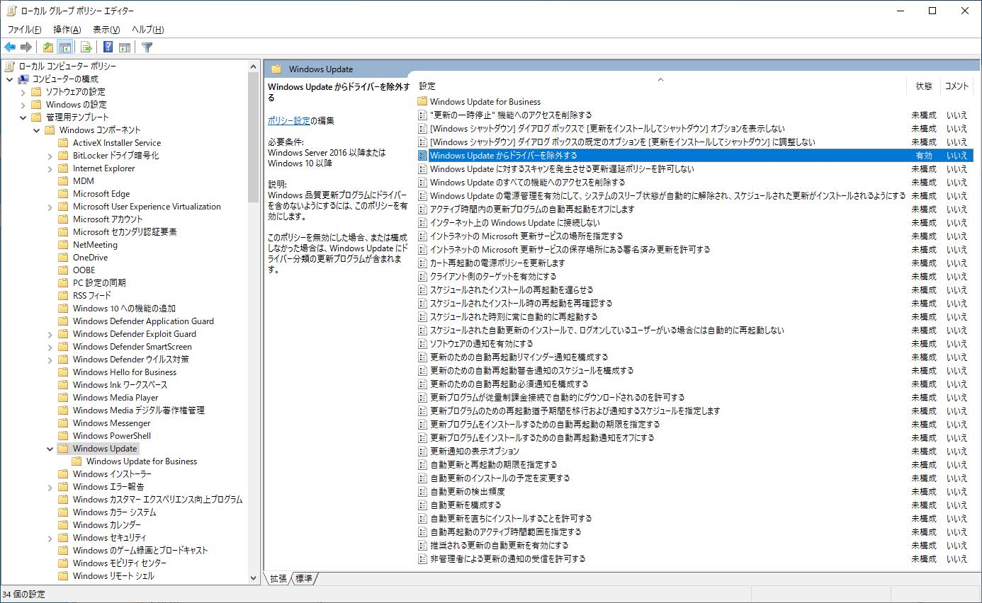 使いにくい Windows 10 Pro 64bit を徹底的にカスタマイズしたときのメモ、Windows Update 自動更新無効化、Windows Update 自動更新無効化、グループポリシーエディタを開き、ローカル コンピューター ポリシー → コンピューターの構成 → 管理者用テンプレート → Windows コンポーネント → Windows Update からドライバーを除外する - 有効