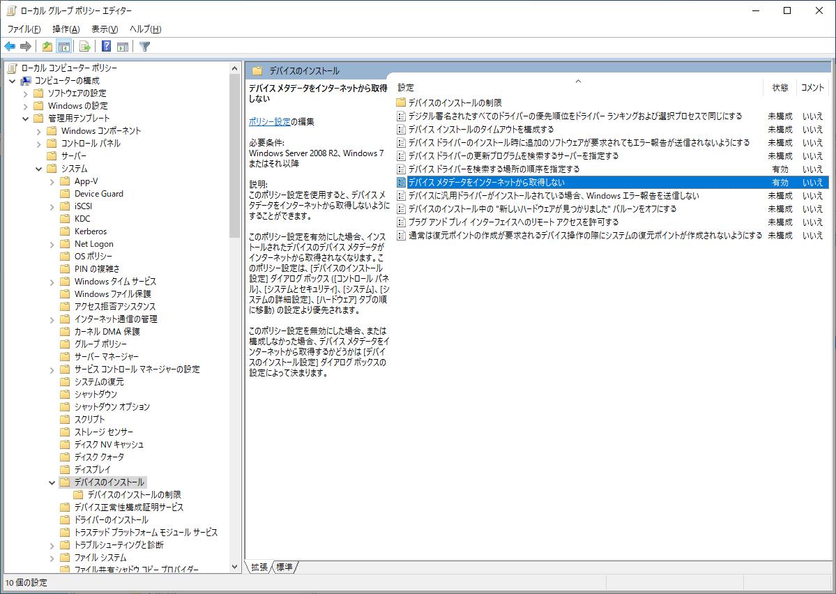 使いにくい Windows 10 Pro 64bit を徹底的にカスタマイズしたときのメモ、Windows Update 自動更新無効化、ローカル コンピューター ポリシー → コンピューターの構成 → 管理者用テンプレート → システム → デバイス メタデータをインターネットから取得しない - 有効