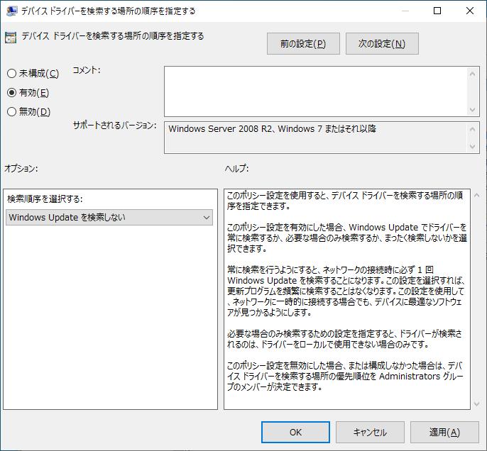 使いにくい Windows 10 Pro 64bit を徹底的にカスタマイズしたときのメモ、Windows Update 自動更新無効化、ローカル コンピューター ポリシー → コンピューターの構成 → 管理者用テンプレート → システム → デバイスのインストール - デバイス ドライバーを検索する場所の順序を指定する - 有効 - 検索順序を選択する:Windows Update を検索しない