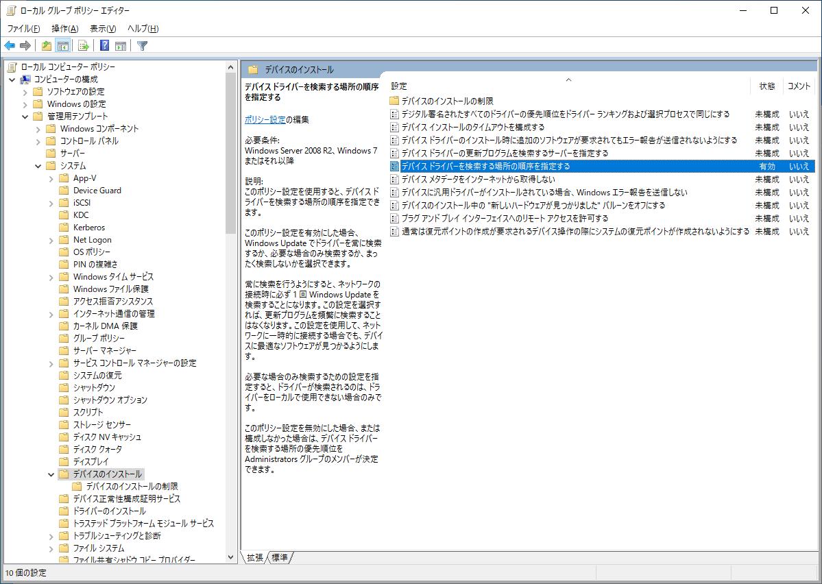 使いにくい Windows 10 Pro 64bit を徹底的にカスタマイズしたときのメモ、Windows Update 自動更新無効化、ローカル コンピューター ポリシー → コンピューターの構成 → 管理者用テンプレート → システム → デバイスのインストール - デバイス ドライバーを検索する場所の順序を指定する - 有効