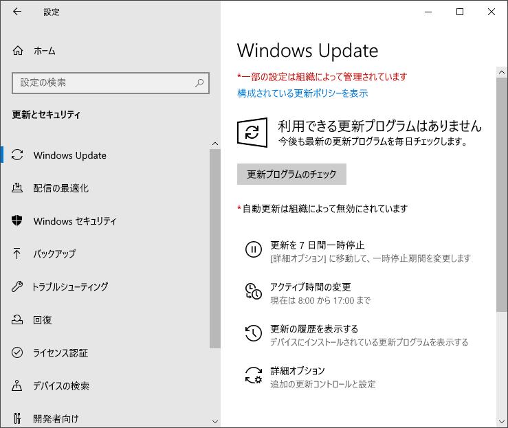 使いにくい Windows 10 Pro 64bit を徹底的にカスタマイズしたときのメモ、Windows 設定 - Windows Update 画面、一部の設定は組織によって管理されています、自動更新は組織によって無効にされています