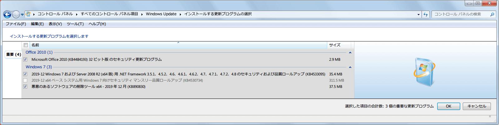 Windows 7 64bit Windows Update 重要 2019年12月分リスト KB4530734 非表示