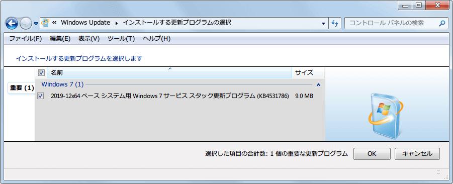 Windows 7 64bit Windows Update 重要 2019年12月公開分更新プログラム(重要) サービススタック更新プログラム KB4531786 インストール