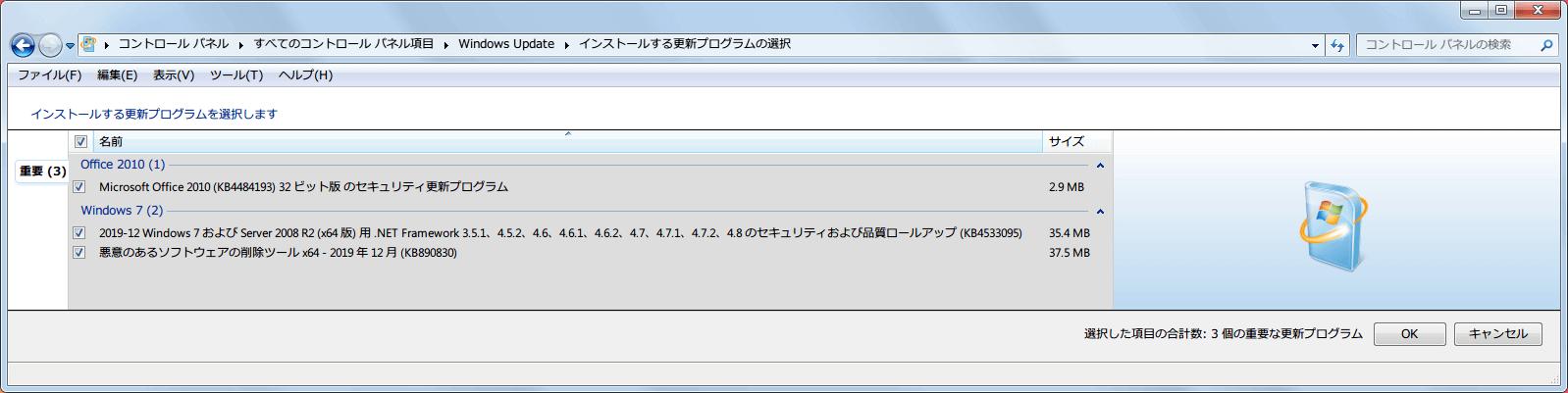 Windows 7 64bit Windows Update 重要 2019年12月公開分更新プログラム(重要)インストール