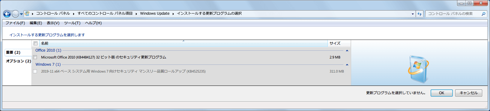 Windows 7 64bit Windows Update 重要 2019年11月分リスト KB4525235 非表示