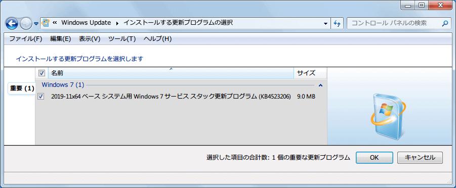 Windows 7 64bit Windows Update 重要 2019年11月公開分更新プログラム(重要) サービススタック更新プログラム KB4523206 インストール