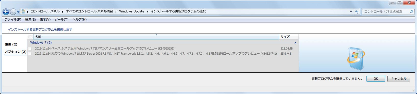 Windows 7 64bit Windows Update オプション 2019年11月分リスト KB4525251、KB4524741 非表示