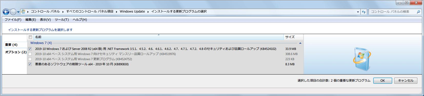 Windows 7 64bit Windows Update 重要 2019年10月分リスト KB4519976 KB4524752 非表示