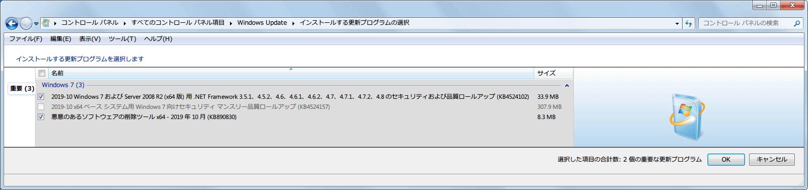 Windows 7 64bit Windows Update 重要 2019年10月分リスト KB4524157 非表示