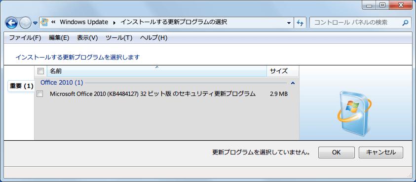 Windows 7 64bit Windows Update 重要 2019年11月公開分更新プログラム(重要)インストール保留