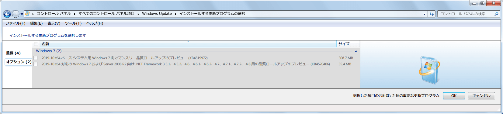 Windows 7 64bit Windows Update オプション 2019年10月分リスト KB4519972、KB4520406 非表示