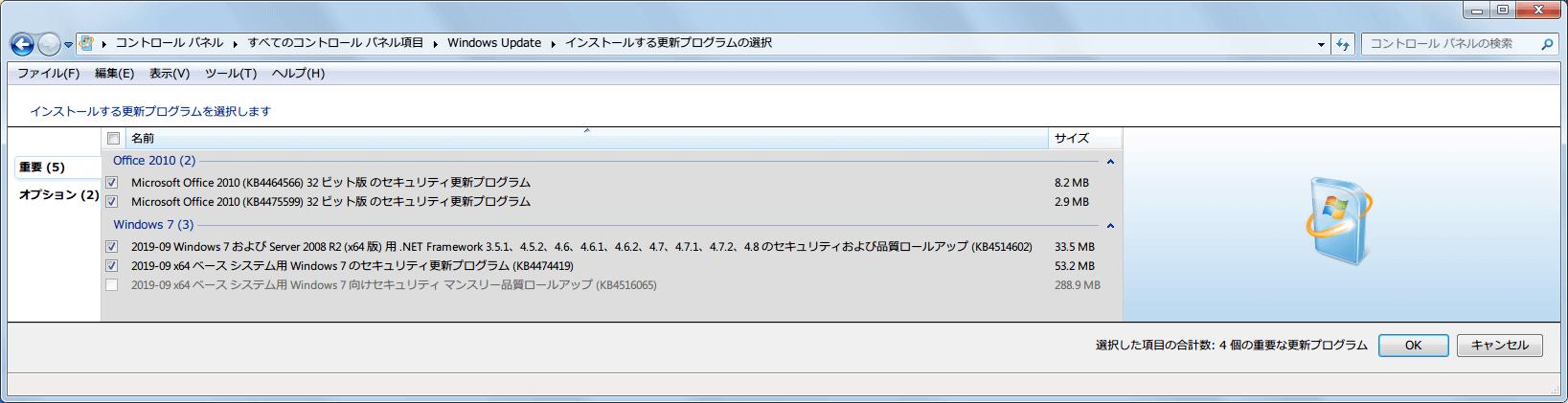 Windows 7 64bit Windows Update 重要 2019年9月分リスト KB4516065 非表示