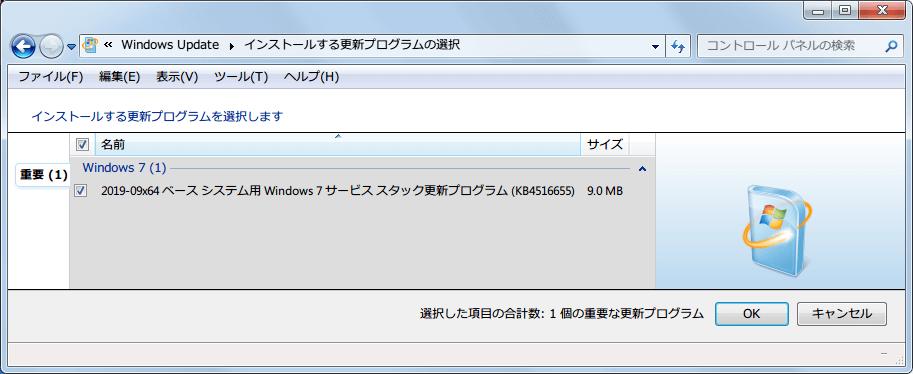 Windows 7 64bit Windows Update 重要 2019年9月 サービス スタック更新プログラム KB4516655 インストール