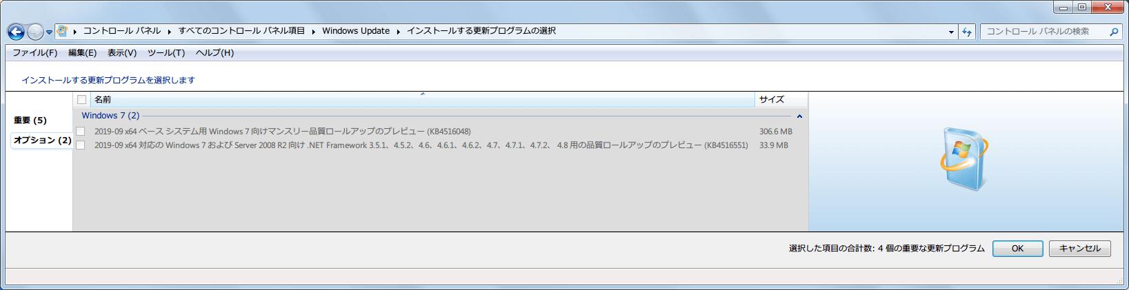 Windows 7 64bit Windows Update オプション 2019年9月分リスト KB4516048、KB4516551 非表示