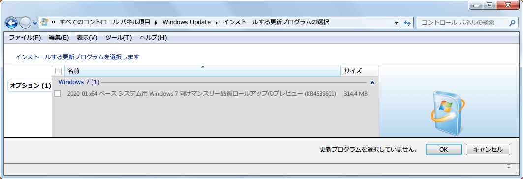 Windows 7 64bit Windows Update オプション 2020年1月分リスト KB4539601 非表示