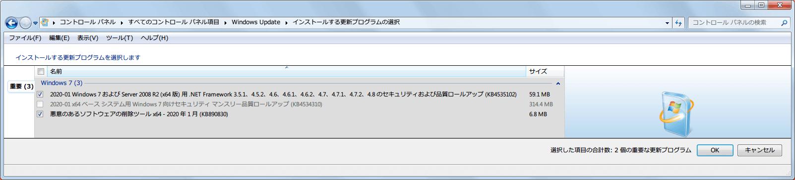 Windows 7 64bit Windows Update 重要 2020年1月分リスト KB4534310 非表示