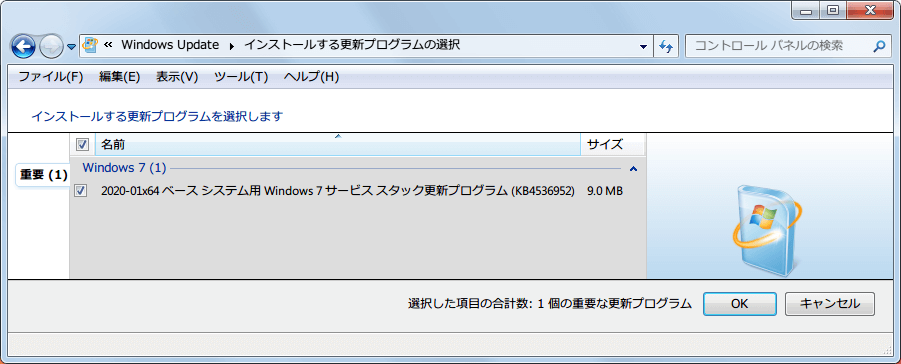 Windows 7 64bit Windows Update 重要 2020年1月公開分更新プログラム(重要) サービススタック更新プログラム KB4536952 インストール
