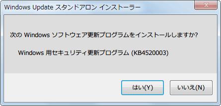 2019年10月 x64 ベース システム用 Windows 7 向けセキュリティのみの品質更新プログラム (KB4520003) windows6.1-kb4520003-x64_8abb11ba896edd5efc66dbfdec40d16773f82398.msu インストール、再起動あり