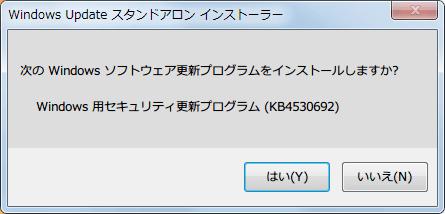 2019年12月 x64 ベース システム用 Windows 7 向けセキュリティのみの品質更新プログラム (KB4530692) windows6.1-kb4530692-x64_511527c76fedbddc1a95b554300392f9b79f7193.msu インストール、再起動あり